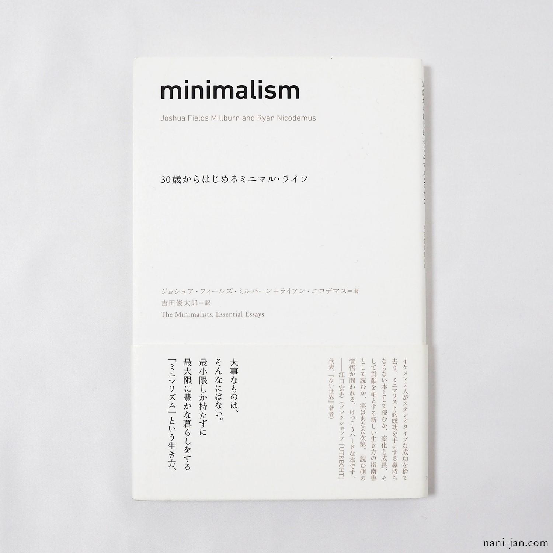 minimalism 30歳からはじめるミニマル・ライフ/ジョシュア・フィールズ・ミルバーン, ライアン・ニコデマス