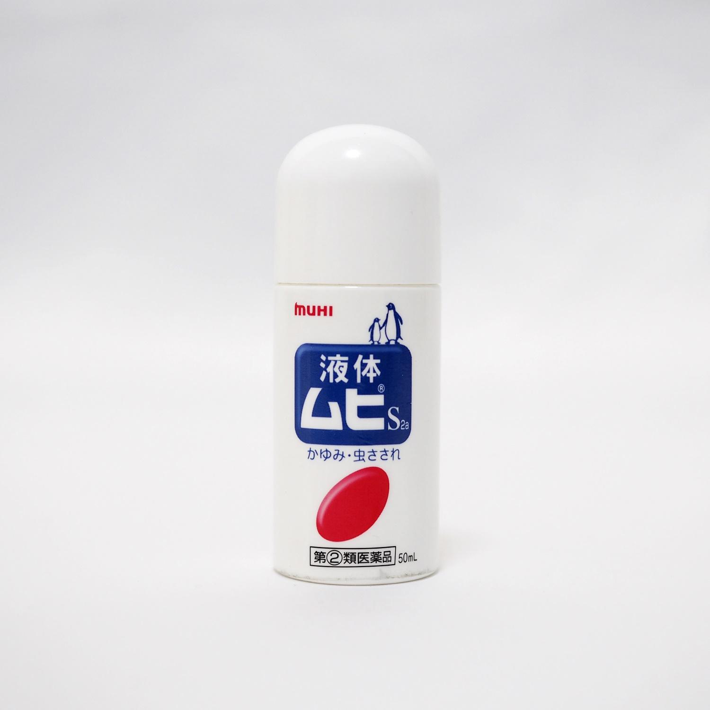 池田模範堂 - MUHI 液体ムヒS2a