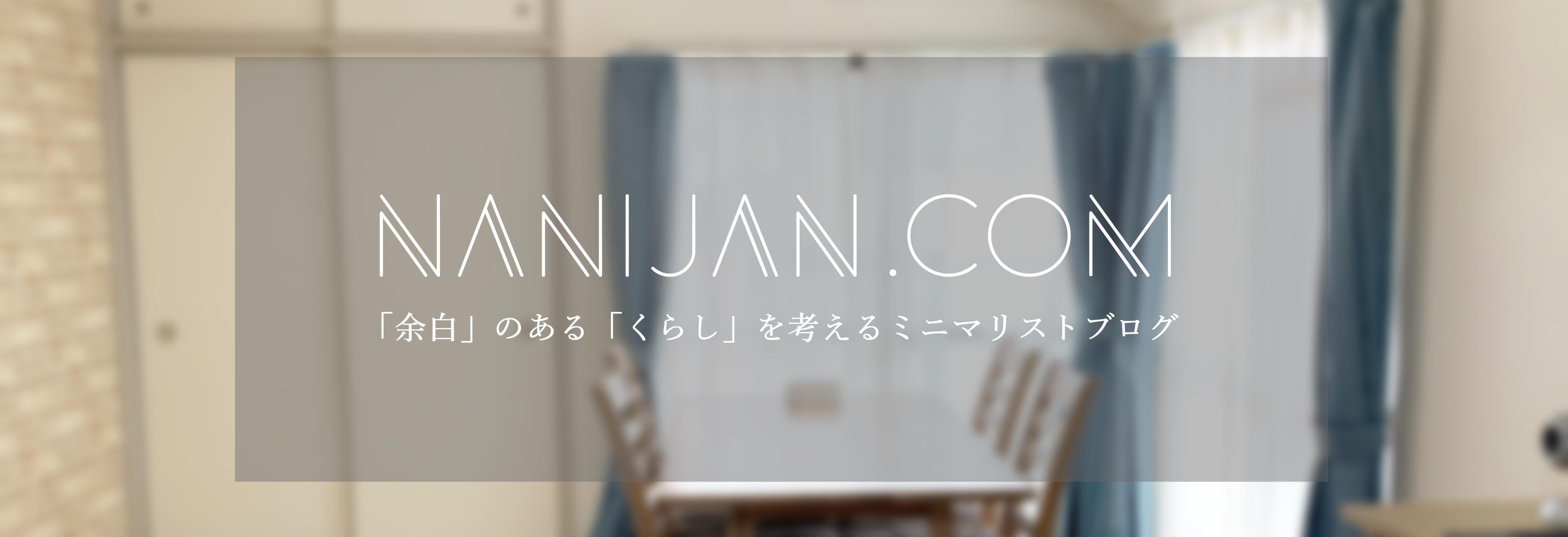 nani-jan.com | 「余白」のある「くらし」を考えるミニマリストブログ