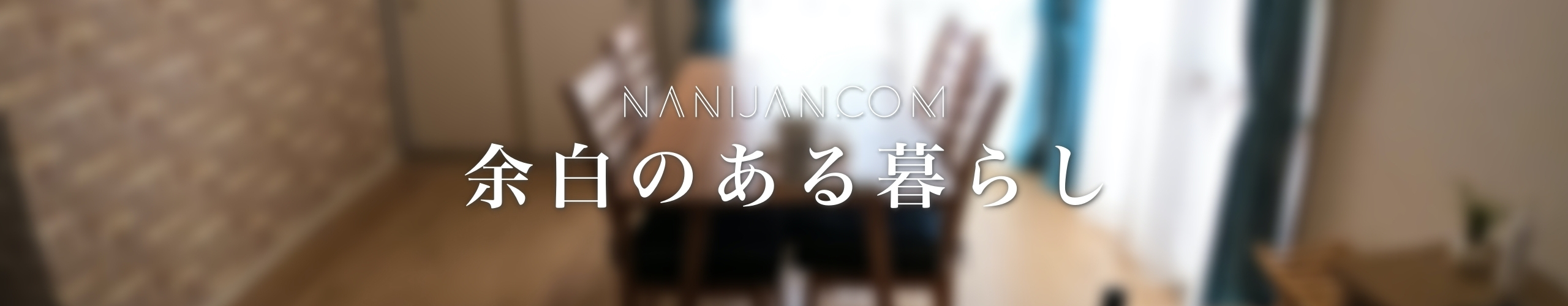 nani-jan.com | 余白のある暮らし
